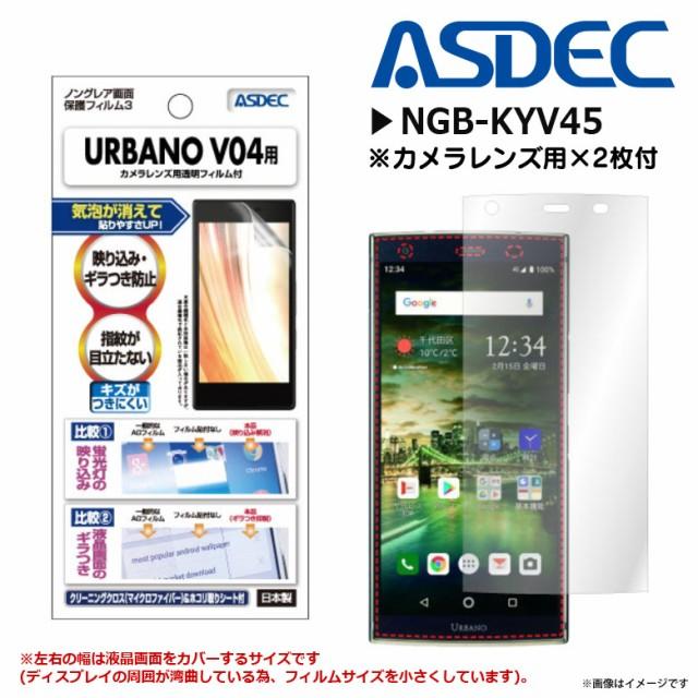 URBANO V04 KYV45 液晶フィルム NGB-KYV45 【7402...