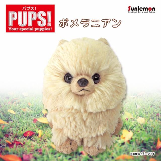 ぬいぐるみ 犬 パプス ポメラニアン ベージュ 【P...