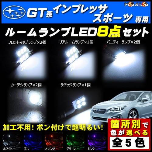 保証付 インプレッサ スポーツ GT系 対応★LEDル...