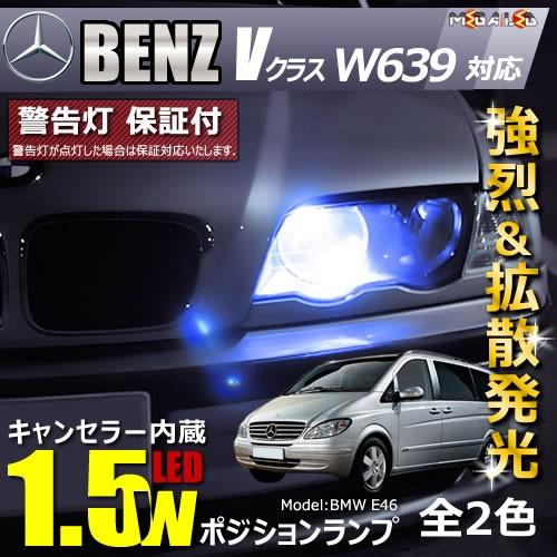 保証付 BENZ Vクラス W639(前期)対応★LED仕様車...
