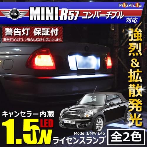 保証付 MINI R57 コンバーチブル ZN16 ZP16(後期)...