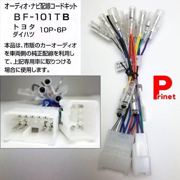 トヨタ・ダイハツ車用 オーディオ・ナビ 配線コー...