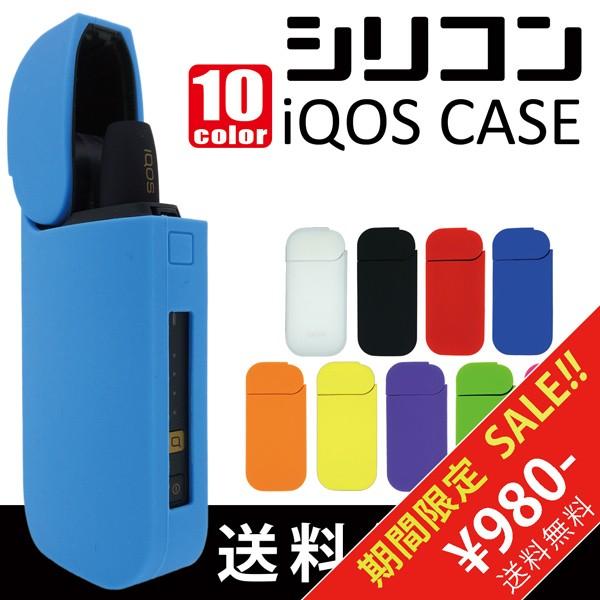 SALE! iQOSケース シリコン カバー 10カラー ア...