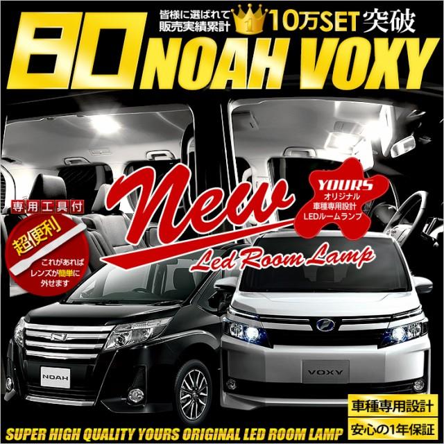 ヴォクシー ノア 80系 NOAH / VOXY 車種専用設計 ...