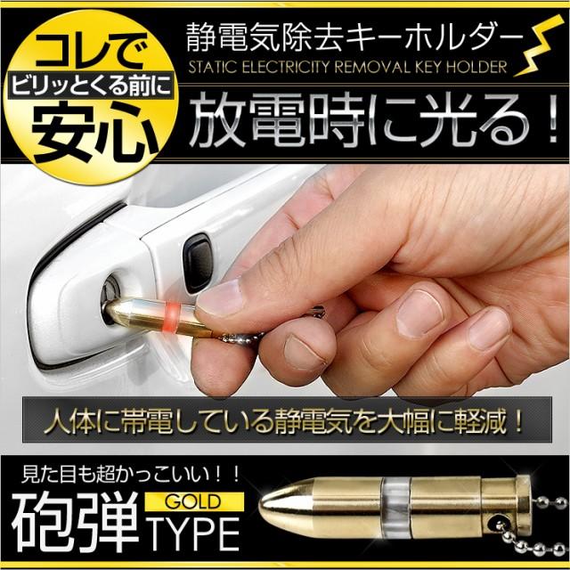 静電気除去キーホルダー 弾丸タイプ カラー:ゴー...