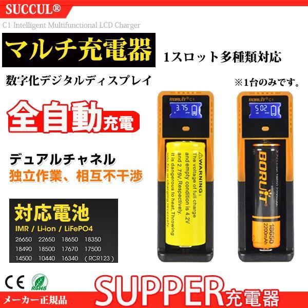 マルチ充電器 電池 全自動デジタル 1口充電 数字...