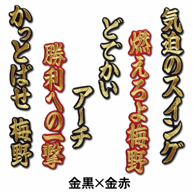 プロ野球 阪神タイガースグッズ 梅野隆太郎ヒッ...