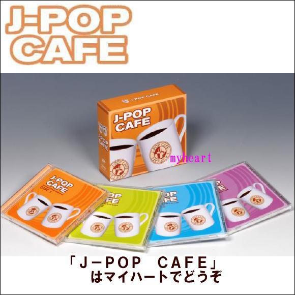 【宅配便配送・7560円以上は送料0円】J-POP CAFE...