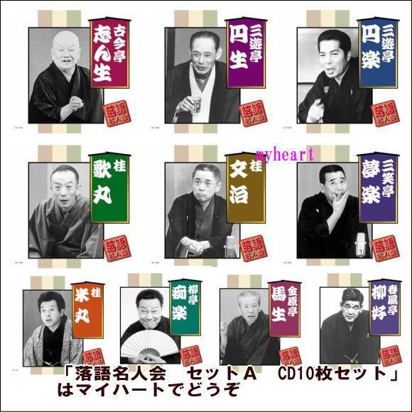 【宅配便通常送料・代引手数料0円】落語名人会 ...