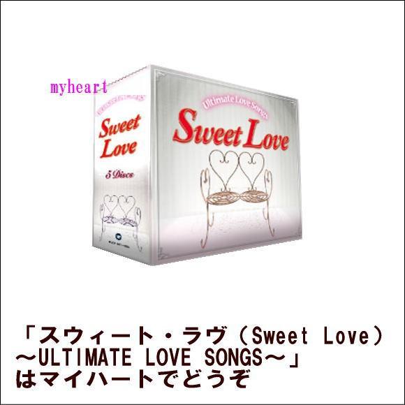 【宅配便通常送料0円】スウィート・ラヴ(Sweet L...