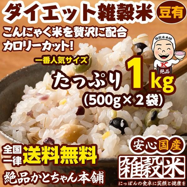 雑穀 ダイエット雑穀米(豆有) 1kg 国産 こんに...
