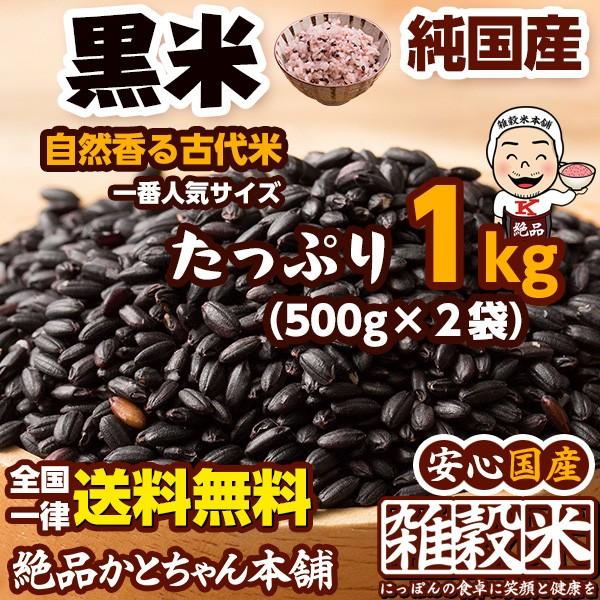 雑穀 黒米 1kg(500g×2袋) 厳選国産 人...