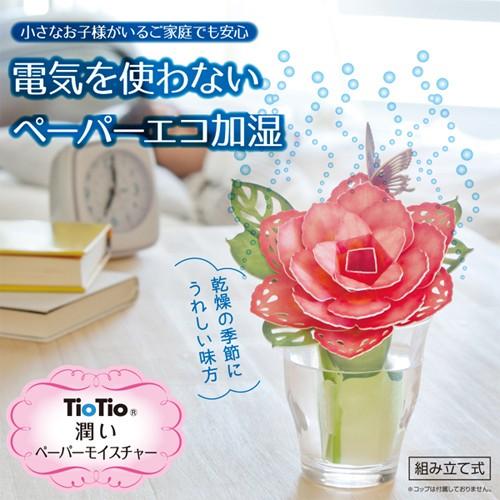 加湿 TioTio 潤いペーパーモイスチャー アルファ...