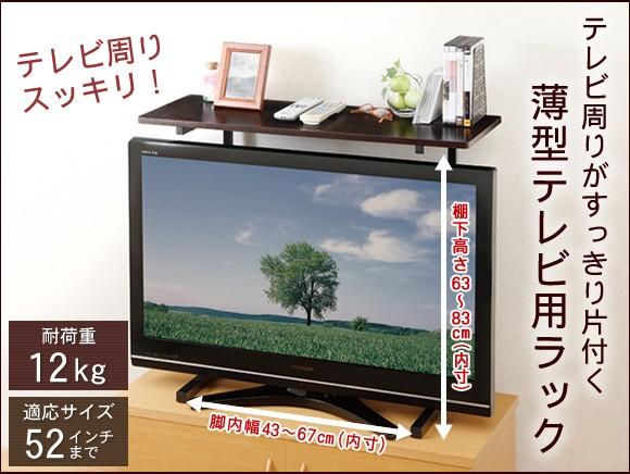 テレビ 上 ラック スライド式 薄型テレビ用ラック...
