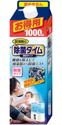除菌タイム 液体タイプ お徳用/1L【送料無料】...