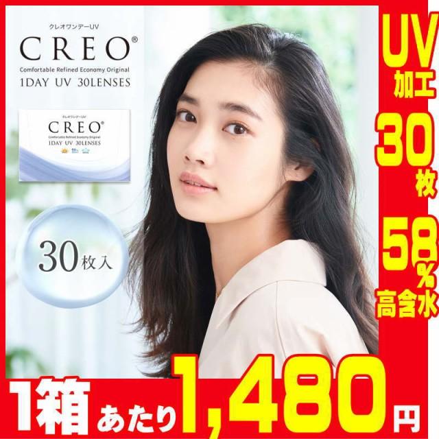 【2箱セット】 クレオワンデー モイスト UV Creo ...