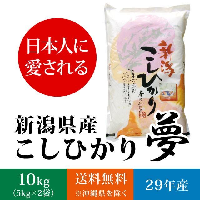 【日本に愛される】新潟県産コシヒカリ 白米 10kg(5キロ×2袋)【送料無料】《 29年産 夢 お米 10kg 安い 10キロ 》