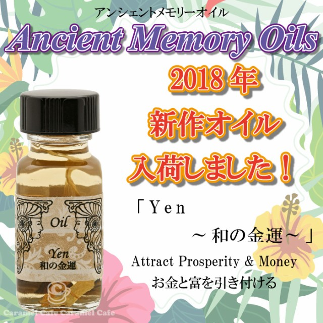 SEDONA Ancient Memory Oilsセドナ アンシェン...