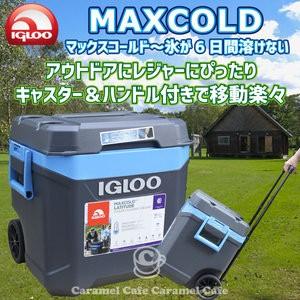 送料無料【IGLOO MAXCOLD イグルー/イグロー】201...