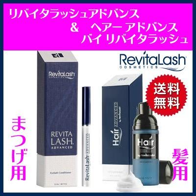 リバイタラッシュ ヘアー アドバンス 髪用 46ml ...