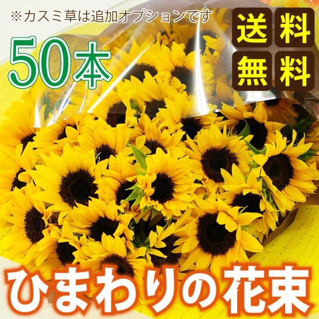 ひまわり(向日葵)【送料無料】/花束50本 /夏...