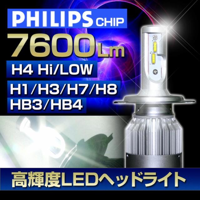 高性能フィリップスチップ搭載《7600ルーメン》H4...