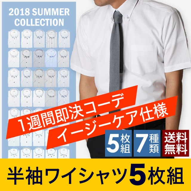 【送料無料】2018 半袖ワイシャツ 5枚セット メン...