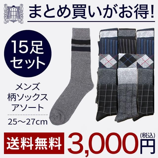 【送料無料】15足組 メンズ 靴下 アソート セット...