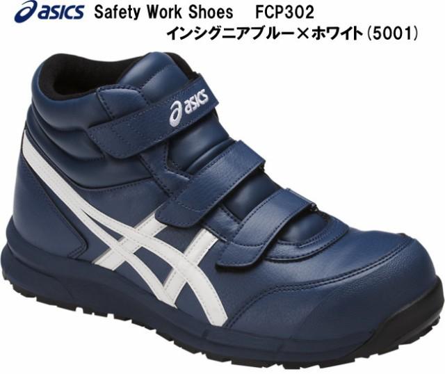 アシックス作業用靴ウィンジョブCP302インシグニ...