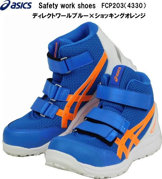 アシックス作業用靴(安全靴)A種先芯入りasicsCP20...
