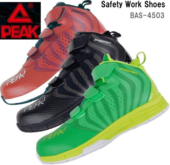 PEAK安全靴、セーフティースニーカー