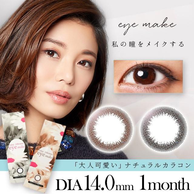 [メール便送料無料]eyemake1month/1ヶ月1箱2枚入...
