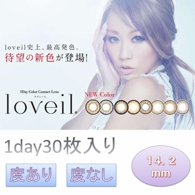 [メール便送料無料]loveil AquaRich /1day/30枚入...