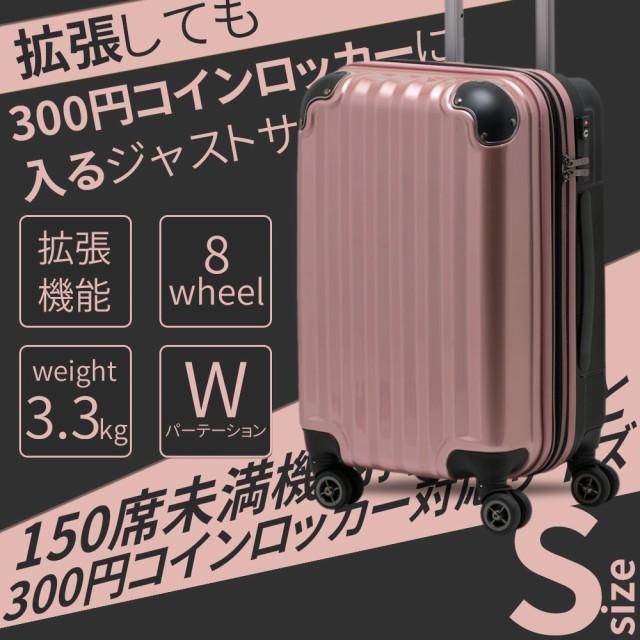 10002 機内持ち込み スーツケース 小型 Sサイズ  ...