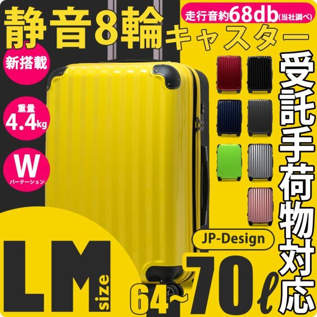 【アウトレット】スーツケース 中型 Mサイズ NEW1...