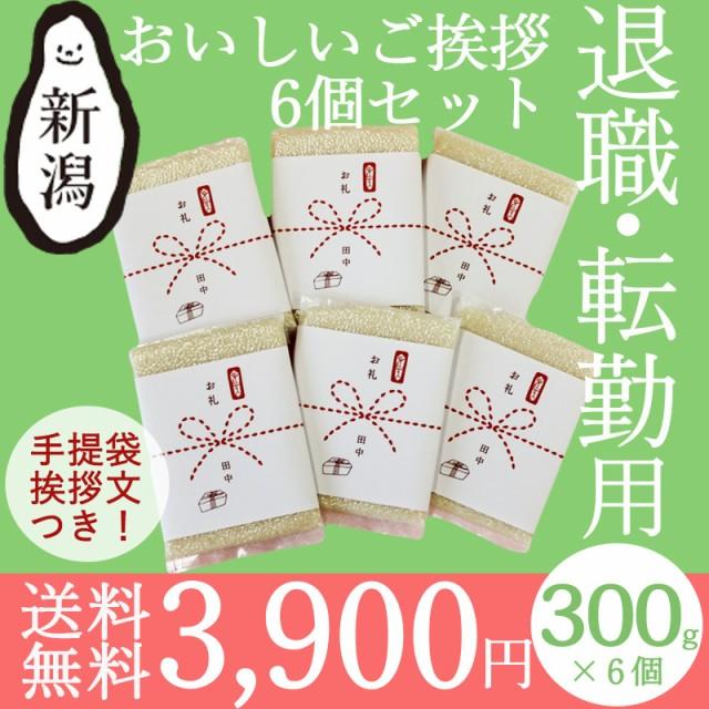 新潟産コシヒカリ2合 真空パック お米 退職 転勤 ...