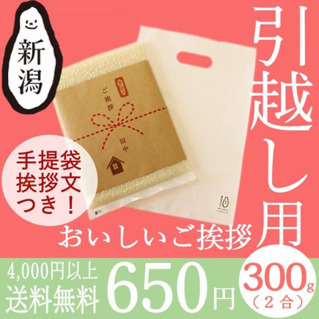 新潟産コシヒカリ2合 真空パック お米 引っ越し ...