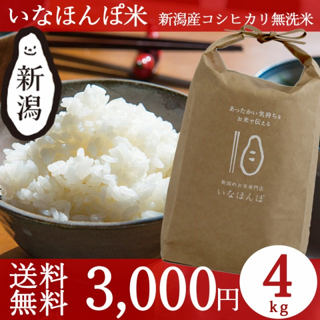 米 お米 4kg(2kg×2) 無洗米 新潟 新潟産コシヒカ...
