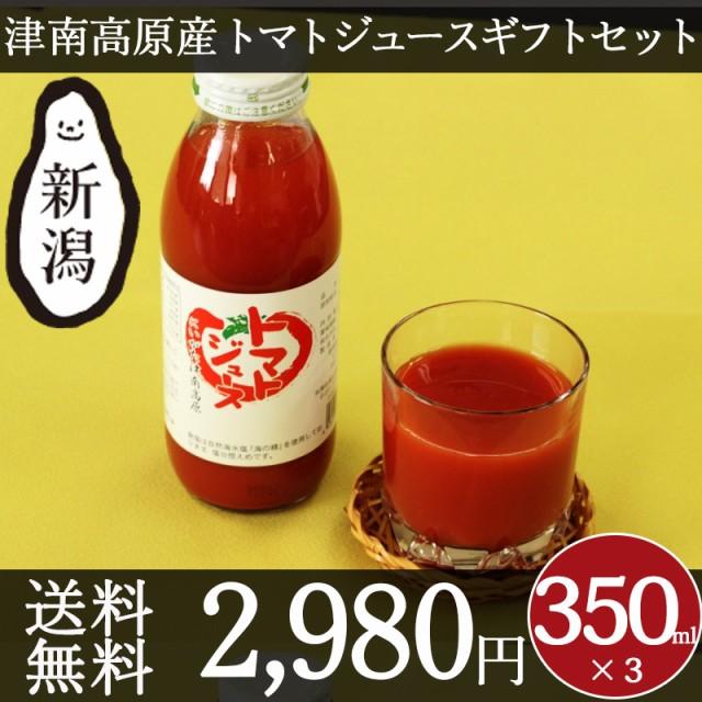 トマトジュース 野菜ジュース ギフト セット 新潟...