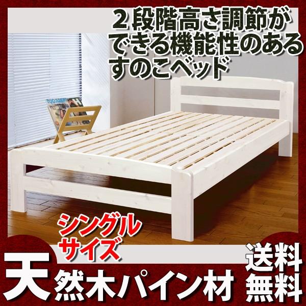 すのこベッド ベッド すのこ ホワイト スノコベッ...