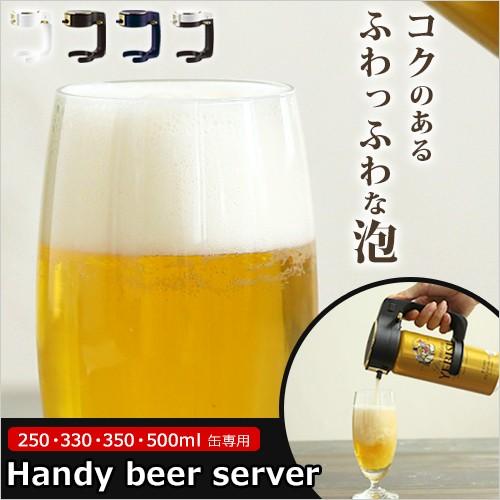 ハンディ ビールサーバー GH-BEERIS ビールサーバ...