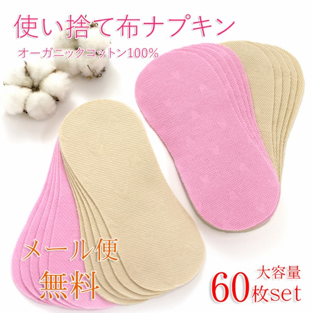 オーガニックコットン100%使い捨て布ナプキン 大容量60枚入り(メール便送料無料)