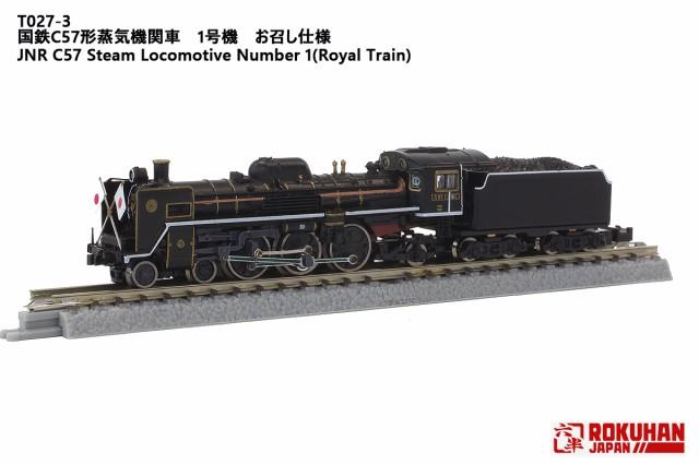 ロクハン  [Z] T027-3 国鉄C57形蒸気機関車1号...