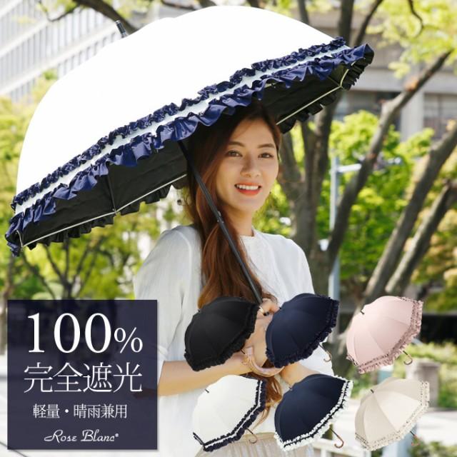 日傘 完全遮光 100% 晴雨兼用 長傘 2018新色追加 レディース UVカット ダブル フリル ショートサイズ 50cm 18