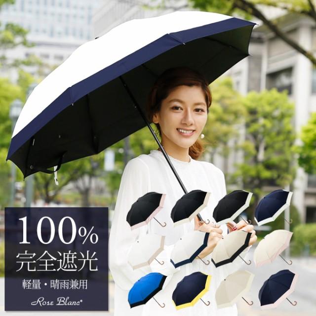 日傘 2段折りたたみ 100% 完全遮光 晴雨兼用 2018新色追加 レディース コンビ 50cm 18【Rose Blanc】UVカット