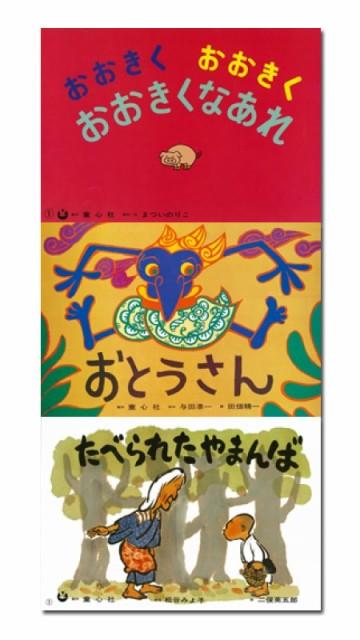 【送料無料】 童心社 大きく広がる大型紙しばい ...