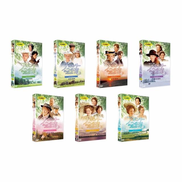 【送料無料】 アボンリーへの道 DVD 全巻セット ...