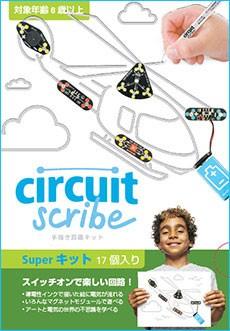 【送料無料】 導電性インクペンと電気が流れる回...