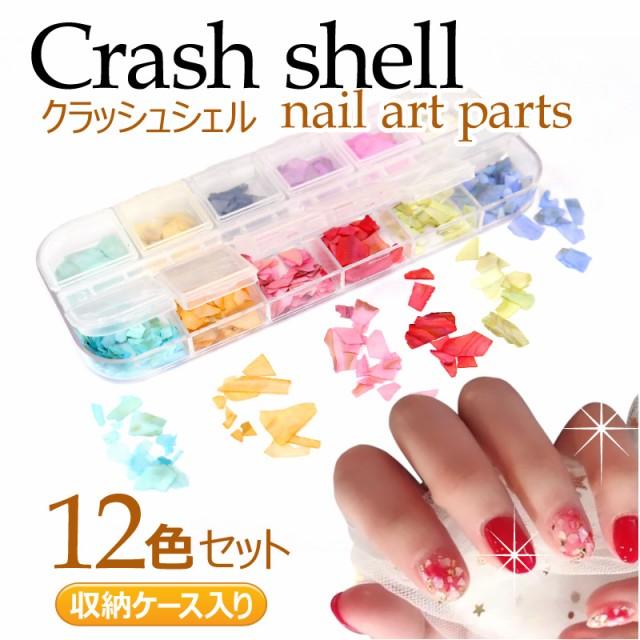 【クラッシュシェル】シェル フレーク 12色セット...