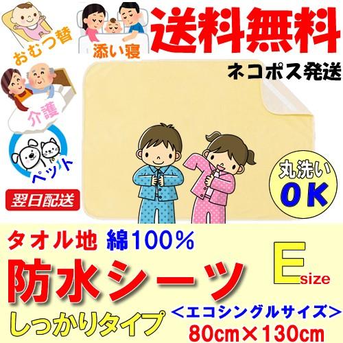 【送料無料】綿100%パイル地 防水シーツ(エコシ...